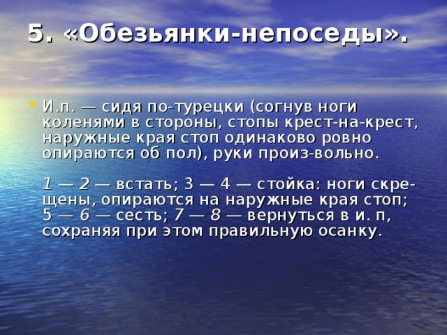 5. «Обезьянки-непоседы».