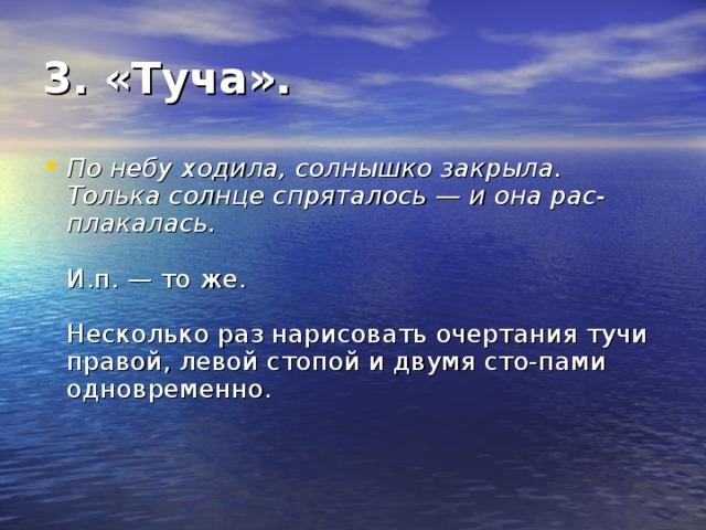 3. «Туча».