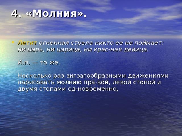 4. «Молния».