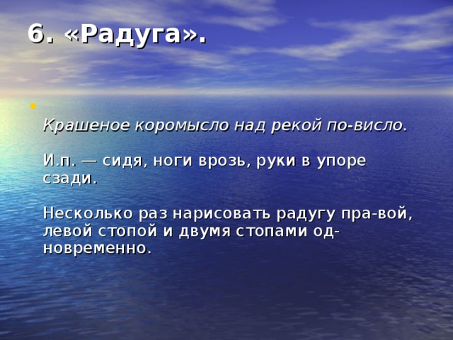6. «Радуга».