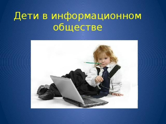 Дети в информационном обществе