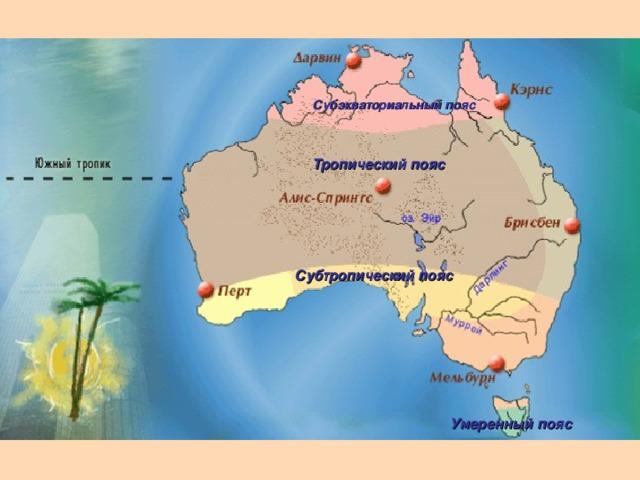Субэкваториальный пояс Тропический пояс Субтропический пояс Умеренный пояс