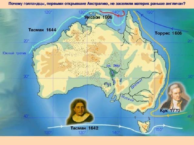 Почему голландцы, первыми открывшие Австралию, не заселили материк раньше англичан?