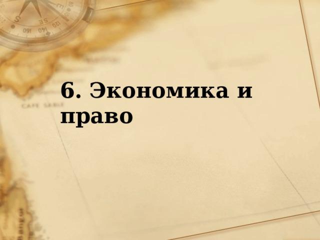 6. Экономика и право
