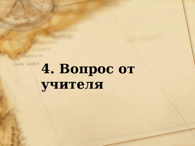 4. Вопрос от учителя