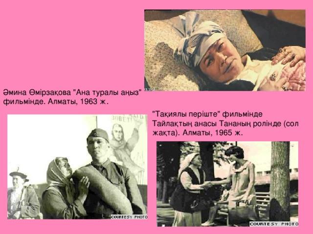 Әмина Өмірзақова