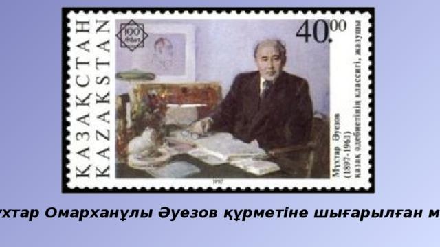Мұхтар Омарханұлы Әуезов құрметіне шығарылған марка