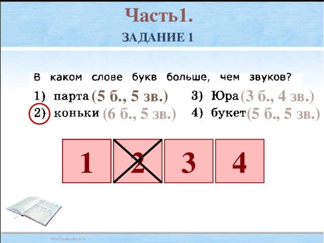 Часть1.  Задание 1 (3 б., 4 зв.) (5 б., 5 зв.) (6 б., 5 зв.) (5 б., 5 зв.) 1 2 3 4 2
