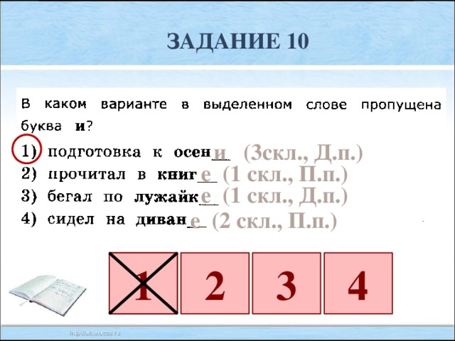 Задание 10 и (3скл., Д.п.) е (1 скл., П.п.) е (1 скл., Д.п.) е (2 скл., П.п.) 1 2 3 4 1