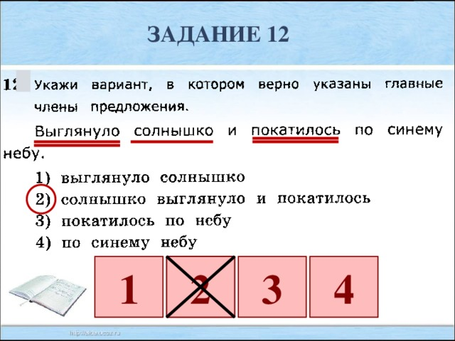 Задание 12 1 2 3 4 2