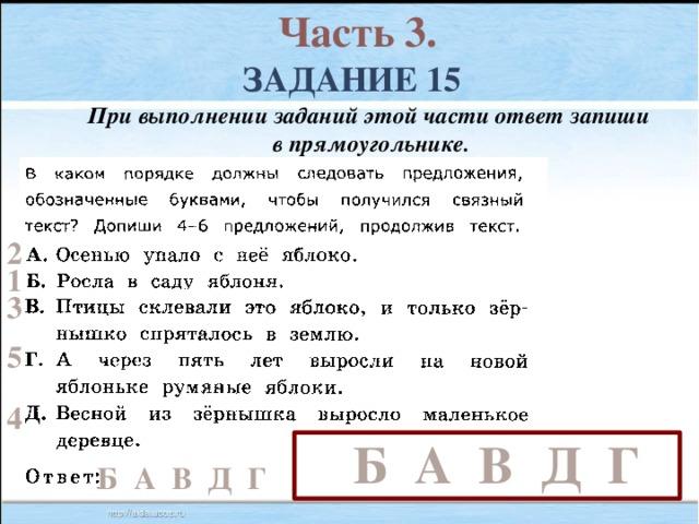 Часть 3. Задание 15 При выполнении заданий этой части ответ запиши в прямоугольнике. 2 1 3 5 4 Б А В Д Г Б А В Д Г