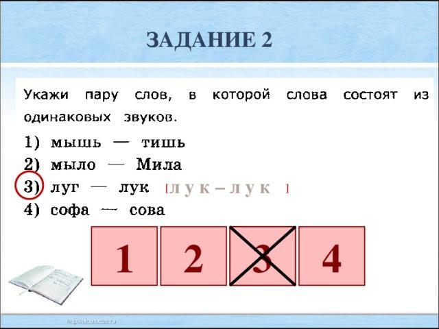 Задание 2 л у к – л у к [ ] 1 2 3 4 3