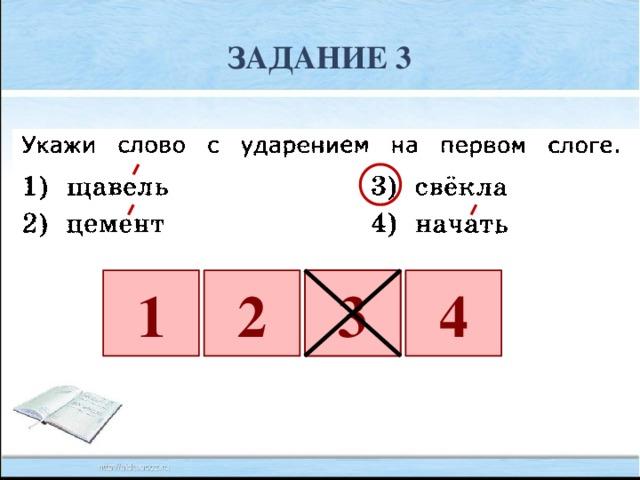 Задание 3 4 3 2 1 3