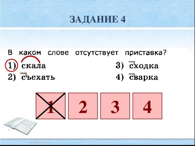Задание 4 ¬ ¬ ¬ 1 2 3 4 1