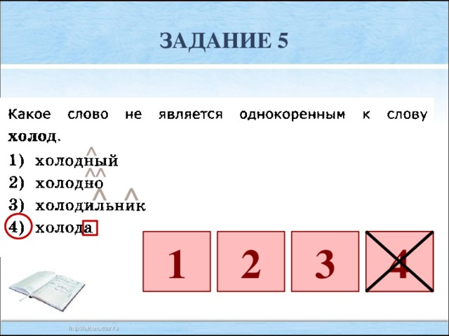 Задание 5 ^ ^ ^ ^ ^ 4 3 4 2 1