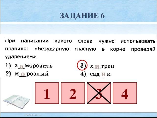 Задание 6 а и о и 1 2 4 3 3