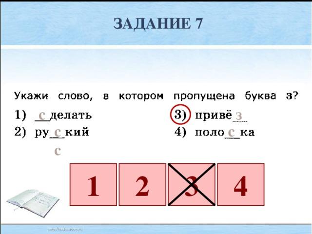 Задание 7 с з сс с 1 2 3 4 3