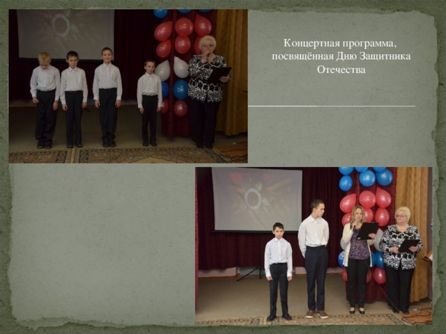Концертная программа,  посвящённая Дню Защитника Отечества