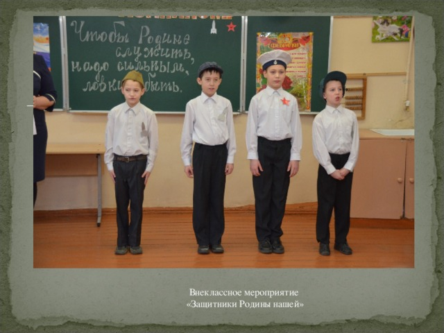 Внеклассное мероприятие  «Защитники Родины нашей»