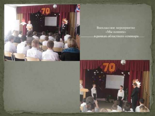Внеклассное мероприятие  «Мы помним»  в рамках областного семинара
