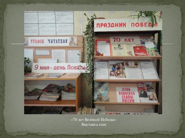 «70 лет Великой Победы»  Выставка книг
