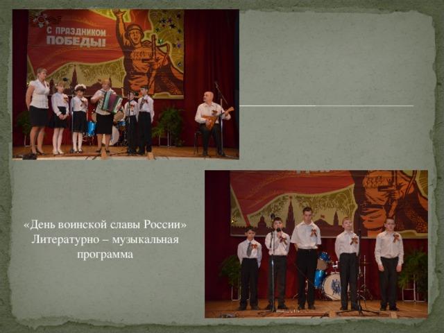 «День воинской славы России» Литературно – музыкальная программа