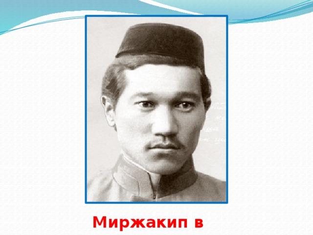 Миржакип в юности