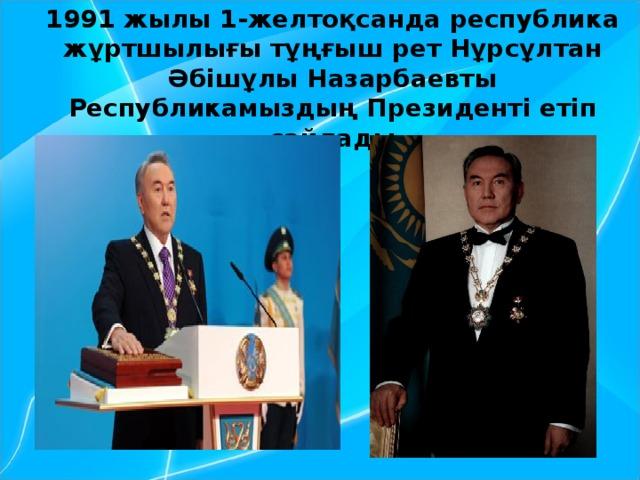 1991 жылы 1-желтоқсанда республика жұртшылығы тұңғыш рет Нұрсұлтан Әбішұлы Назарбаевты Республикамыздың Президенті етіп сайлады