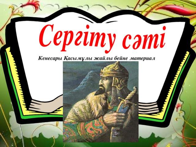 ,.үфйцф   Кенесары Қасымұлы жайлы бейне материал