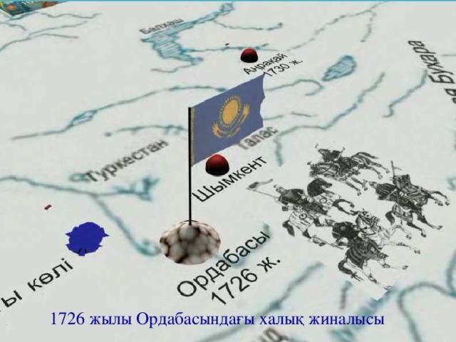 1726 жылы Ордабасындағы халық жиналысы