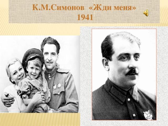 К.М.Симонов «Жди меня»  1941