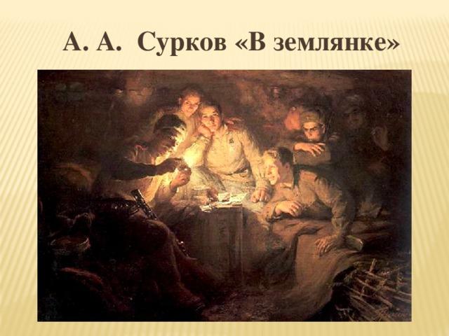 А. А. Сурков «В землянке»