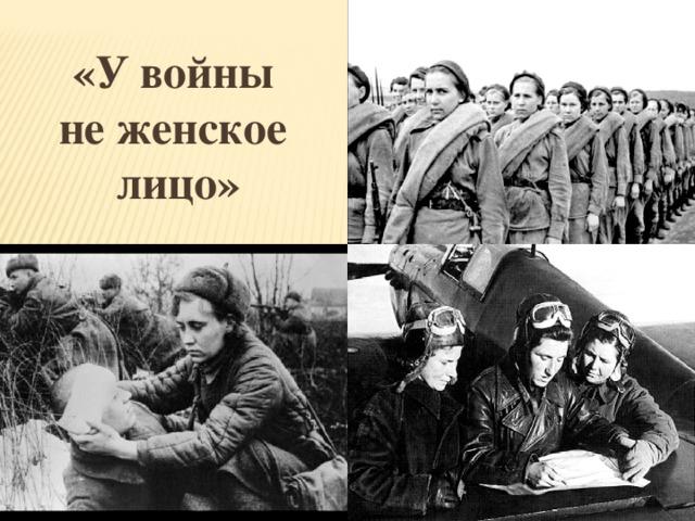 «У войны не женское лицо»