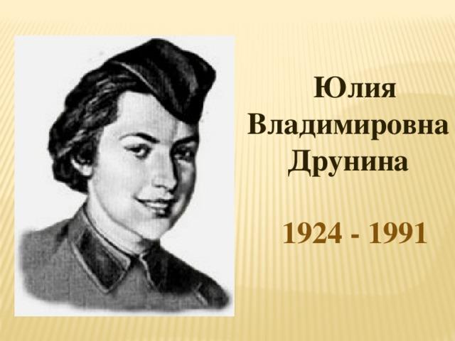 Юлия Владимировна Друнина  1924 - 1991