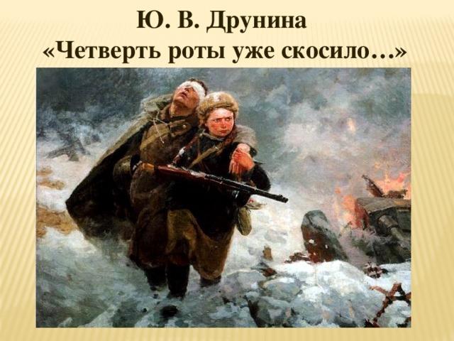 Ю. В. Друнина «Четверть роты уже скосило…»