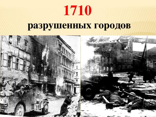 1710  разрушенных городов