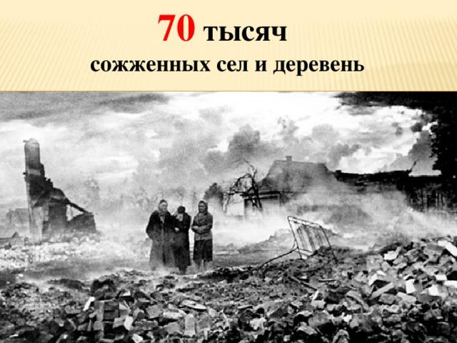 70  тысяч    сожженных сел и деревень