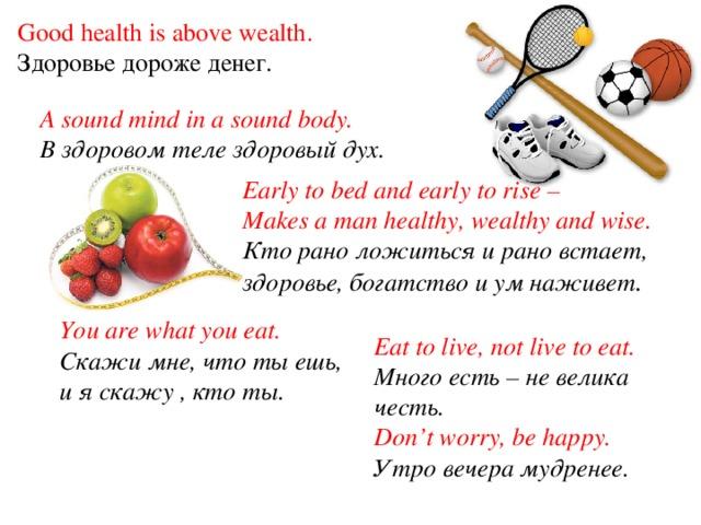 ассортимент картинки на английском для здоровья бесплатно широкоформатные обои