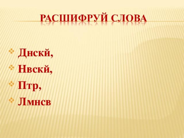 Днскй,  Нвскй,  Птр,  Лмнсв