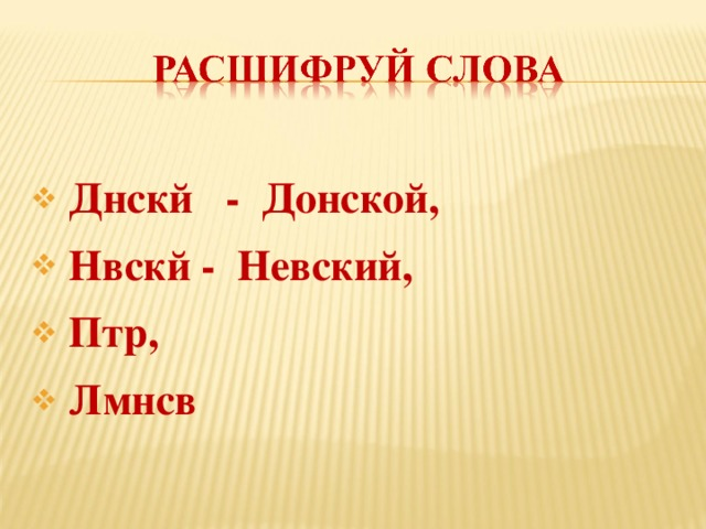 Днскй - Донской,  Нвскй - Невский,  Птр,  Лмнсв