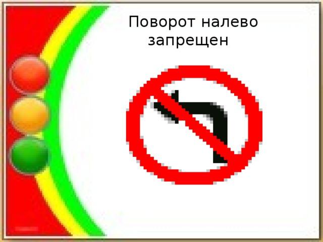Поворот налево  запрещен