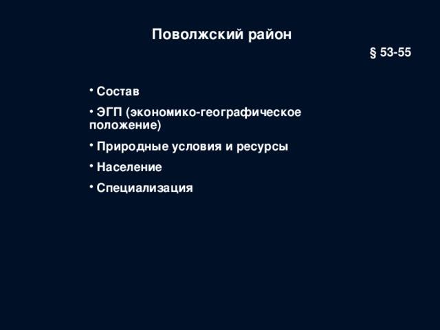 Поволжский район § 53-55