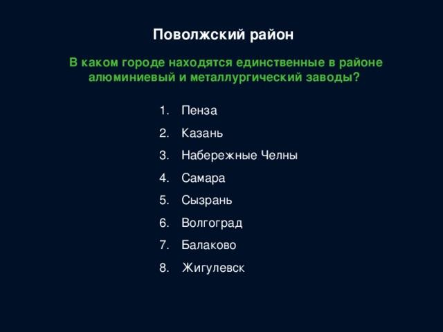 Поволжский район В каком городе находятся единственные в районе алюминиевый и металлургический заводы?