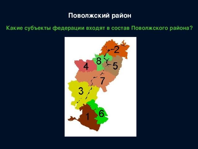 Поволжский район Какие субъекты федерации входят в состав Поволжского района?