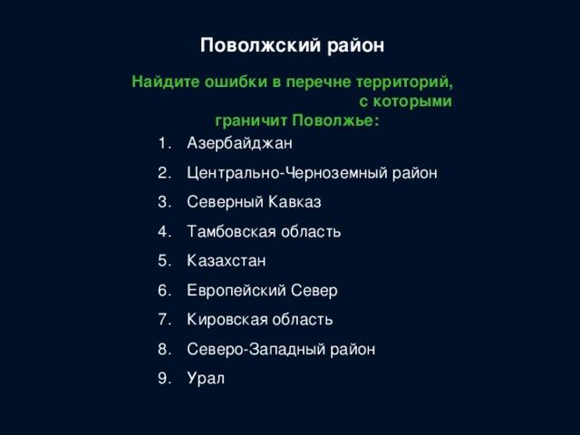 Поволжский район Найдите ошибки в перечне территорий,  с которыми граничит Поволжье: