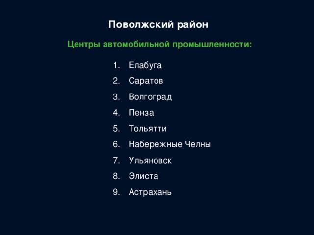 Поволжский район Центры автомобильной промышленности: