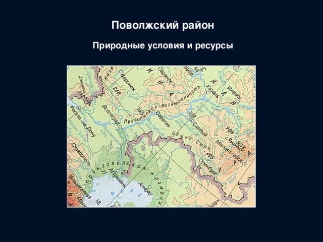 Поволжский район Природные условия и ресурсы