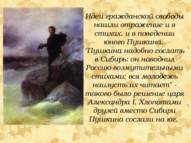 Идеи гражданской свободы нашли отражение и в стихах, и в поведении юного Пушкина.
