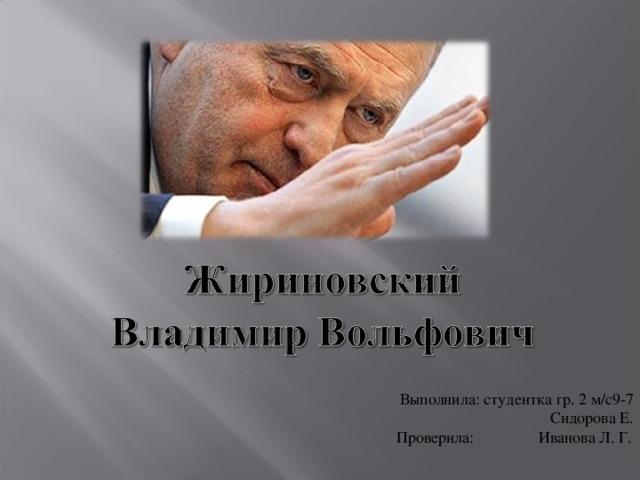 Выполнила: студентка гр. 2 м/с9-7 Сидорова Е. Проверила: Иванова Л. Г.