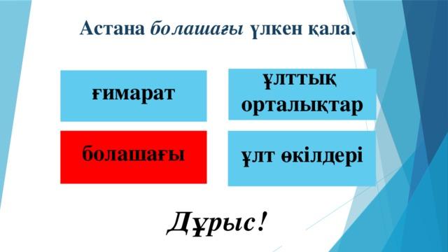 Астана болашағы үлкен қала. ұлттық орталықтар ғимарат болашағы ұлт өкілдері   Дұрыс!